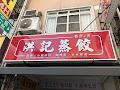 洪記蒸餃-熱河二店