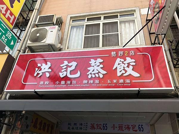 洪記蒸餃 熱河二店