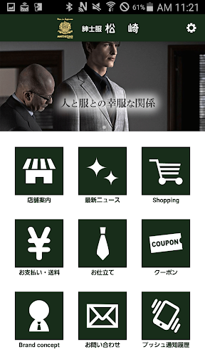 シャツやスーツ 紳士服のオーダー専門店【紳士服松崎】