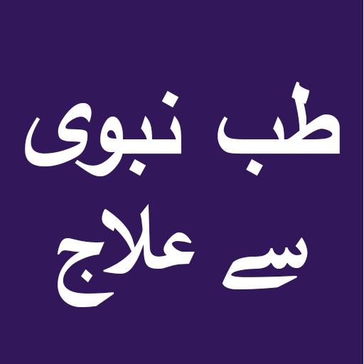 Tib e Nabvi Se Ilaj Urdu Full