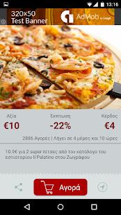 Greek Deals - Προσφορές