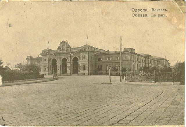Фото Одессы Одесский железнодорожный вокзал