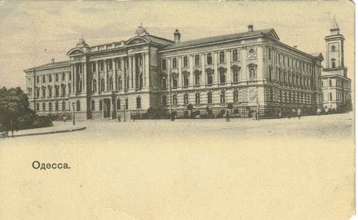 Фото Одессы Здание судебных установлений.