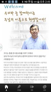 홍콩온사랑교회 - náhled