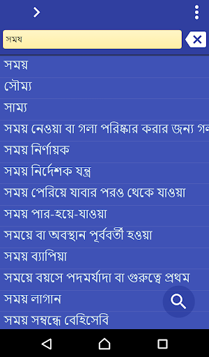 Bengali Urdu dictionary 3.97 screenshots 1