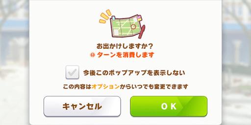 ウマ娘_お出かけ