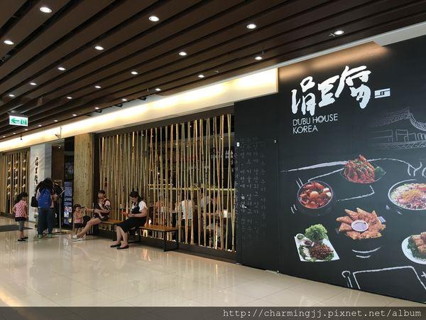 涓豆腐新莊佳瑪店