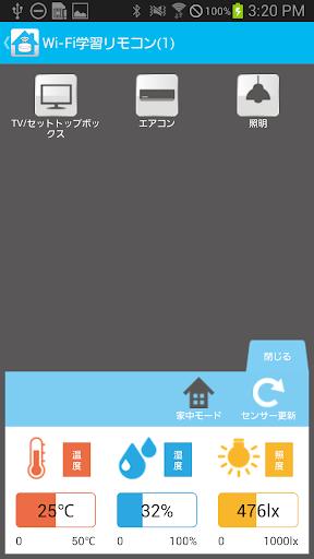 Wi-Fi学習リモコン