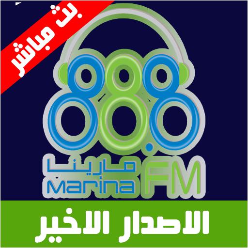 Marina Fm راديو مارينا اف ام