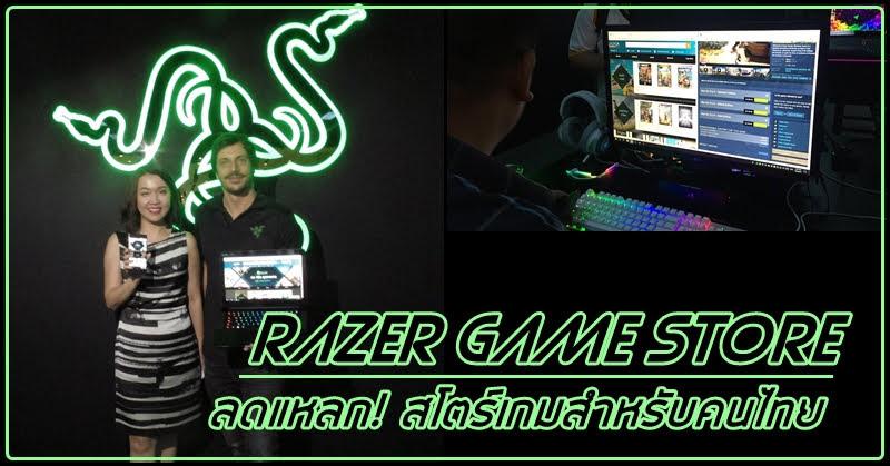 RAZER จับมือ LAZADA เปิดสโตร์จำหน่าย Key เกม จัดโปรลดกว่า 90%