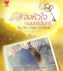 เพลงหัวใจในมนตร์จันทร์ / The Moonlight Concerto – Clair de Lune