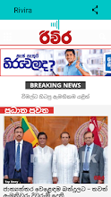 Sri Lanka Newspapers - Sinhala screenshot thumbnail