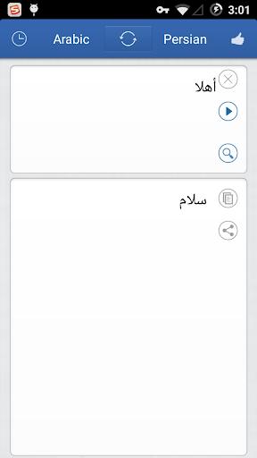 アラビア語ペルシャ語翻訳