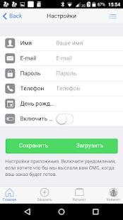 Мобильное приложение для заказа еды - náhled