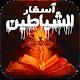 Download رواية اسفار الشياطين - سامح شوقى For PC Windows and Mac