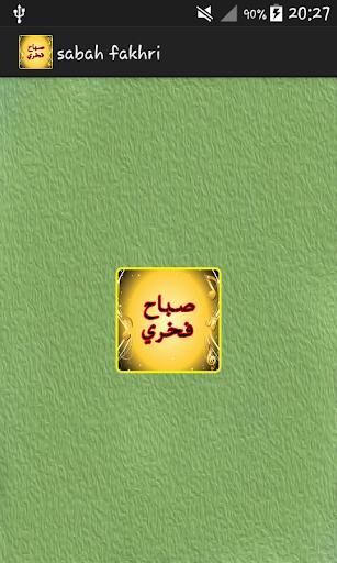 FAKHRI SABAH TÉLÉCHARGER MP3