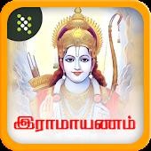Ramayanam - Tamil Offline App - ராமாயணம் தமிழில்