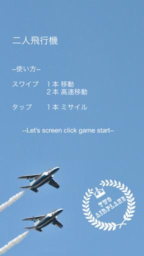 二人で遊べる ~二人飛行機〜
