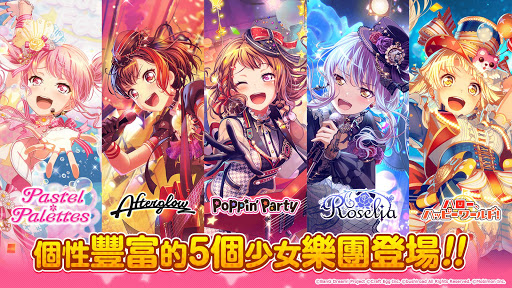 BanG Dream! u5c11u5973u6a02u5718u6d3eu5c0d 3.8.3 screenshots 3
