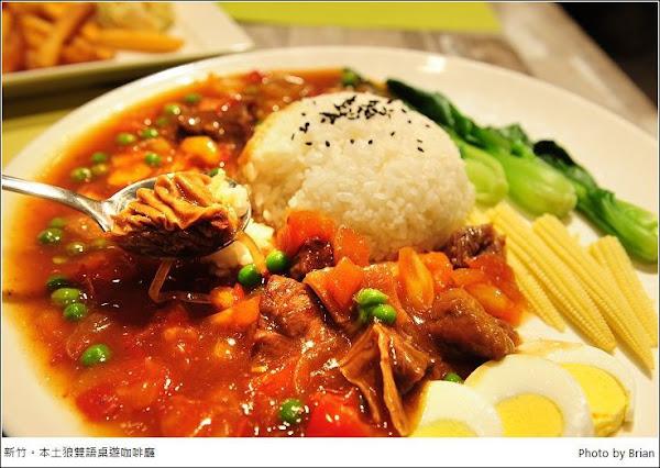新竹本土狼雙語桌遊咖啡廳。好市多附近適合親子同樂桌遊餐廳