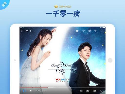 Youku 7.4.6 screenshots 4