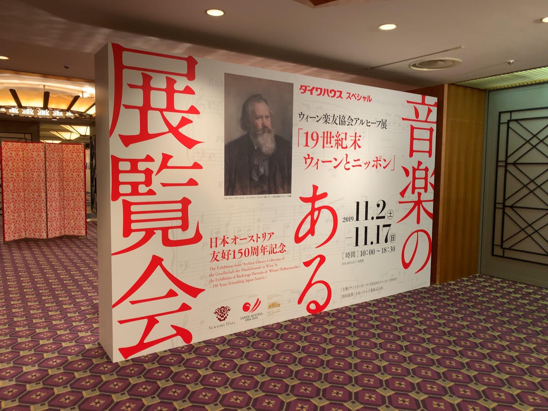 「音楽のある展覧会」を鑑賞してきました。