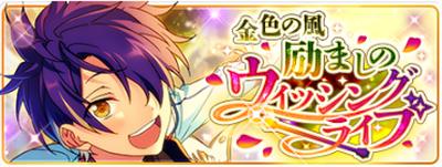 【あんスタ】新イベント! 「金色の風*励ましのウィッシングライブ」