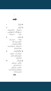 Haqeeqat-o-Iqsaam-e-Shirk- screenshot thumbnail