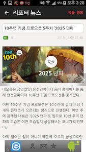 던파조선 커뮤니티 (게임뉴스/커뮤니티) screenshot 4