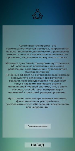 PsyRelaxation - релаксация, медитация и гипноз screenshot 2