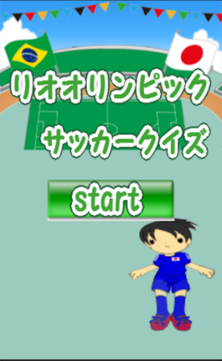 玩免費益智APP|下載サッカークイズforリオオリンピック app不用錢|硬是要APP