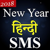 New Year Hindi Shayari 2018