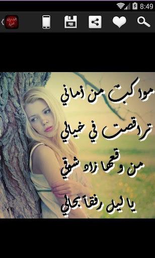 أشعار عراقية شعبية