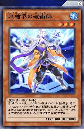 氷結界の破術師