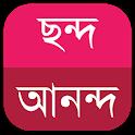 অন্ত্যমিল অভিধান (Ontomil Ovidhan) icon