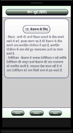 Feng Shui (Hindi) 3.0 screenshot 1026197