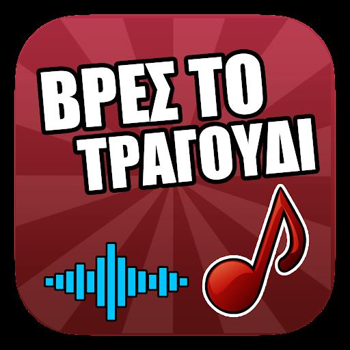 Βρες το τραγούδι|玩音樂App免費|玩APPs