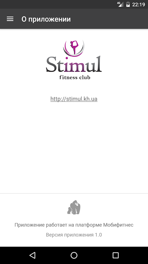 Stimul- screenshot