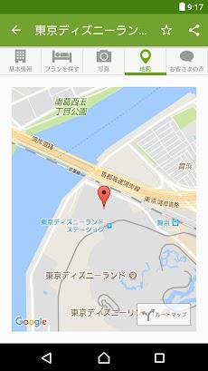 楽天トラベル - 宿泊検索/宿泊予約のおすすめ画像4