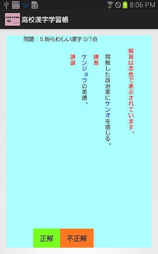u9ad8u6821u6f22u5b57u5b66u7fd2u5e33 2.04 Windows u7528 2