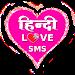 Hindi Love SMS icon