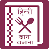 Hindi Recipe Book