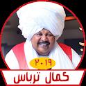 كمال ترباس بدون نت - أغاني سودانية icon