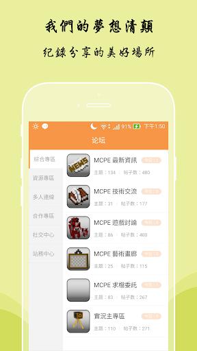 免費下載社交APP|行動論壇 - MCPE.TW app開箱文|APP開箱王
