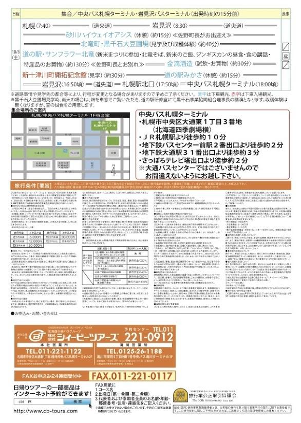 シィービーツアーズちらし(表)