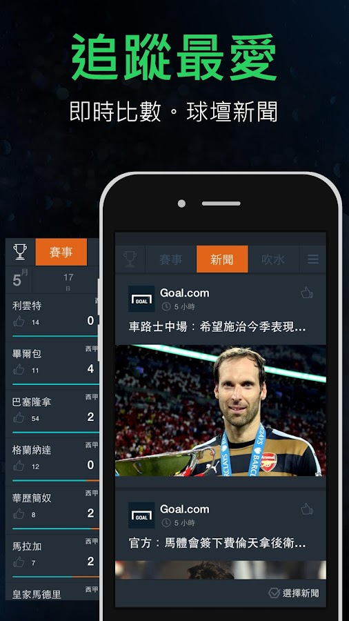 KICK OFF 開波喇- screenshot