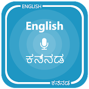 Kannada to English Translator and Dictionary