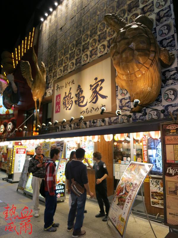日本食記:鶴龜家(串炸、居酒屋) @ 大阪通天閣