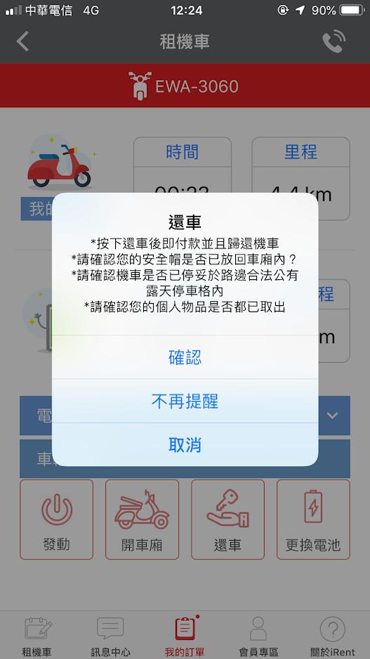 iRent 機車 app 20