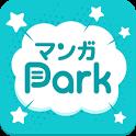 マンガPark - 人気マンガが毎日更新!全巻読み放題の漫画アプリ! icon